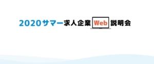 2020 サマー求人Web説明会 に参加しています!
